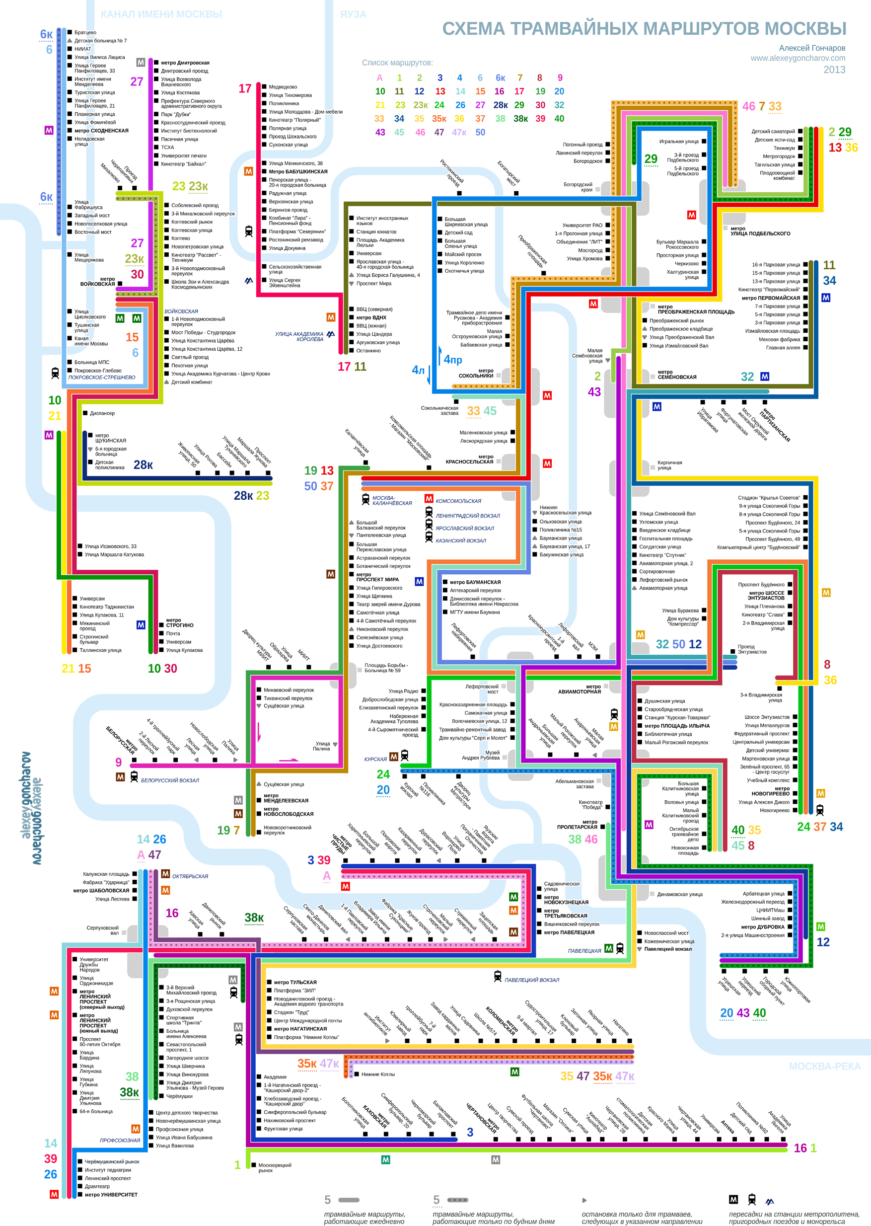 Схема движения троллейбусов в москве